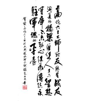 袁永林少将新春不忘战友网